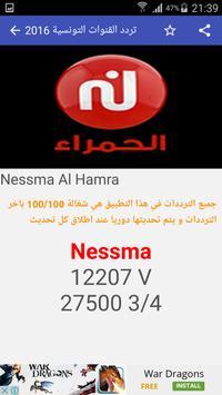 تردد القنوات التونسية 2016 apk تصوير الشاشة