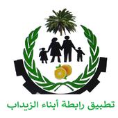 رابطة أبناء الزيداب icon
