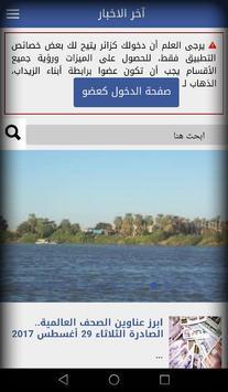 رابطة أبناء الزيداب poster