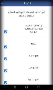 رابطة أبناء الزيداب apk screenshot