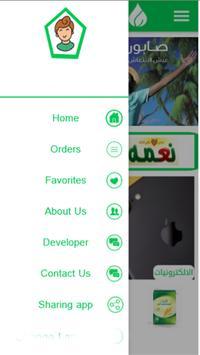 أصنافي screenshot 1