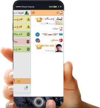 ليساء شات - دردشة صوتية كتابية screenshot 4