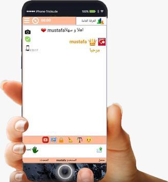 ليساء شات - دردشة صوتية كتابية screenshot 5
