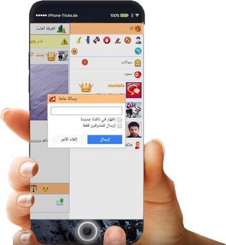 ليساء شات - دردشة صوتية كتابية screenshot 1
