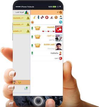 ليساء شات - دردشة صوتية كتابية screenshot 2