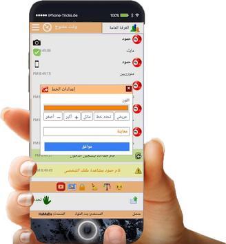 ليساء شات - دردشة صوتية كتابية screenshot 3