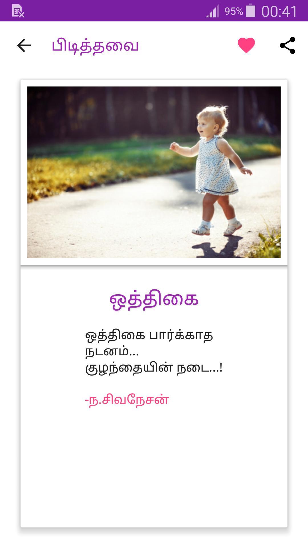 Tamil Haiku Kavithaigal poster