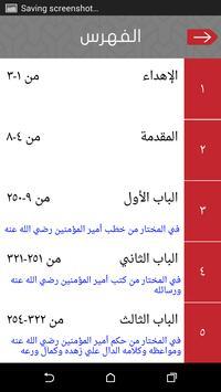 البلاغة العمرية apk screenshot