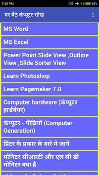 Ghar Baithe Computer Sikhe poster