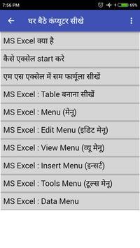 Ghar Baithe Computer Sikhe apk screenshot