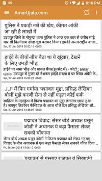 Udaipur News - उदयपुर समाचार screenshot 1