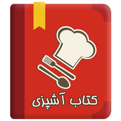 کتاب آشپزی icon