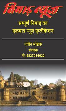 Nimar News poster