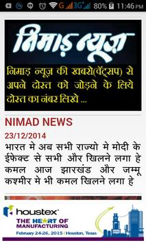 Nimar News apk screenshot