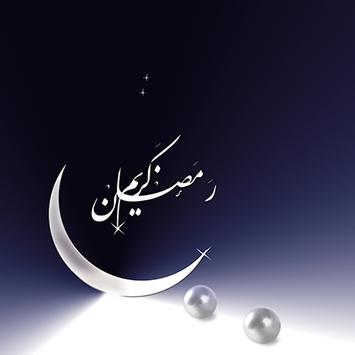 Kad Ucapan Ramadhan poster