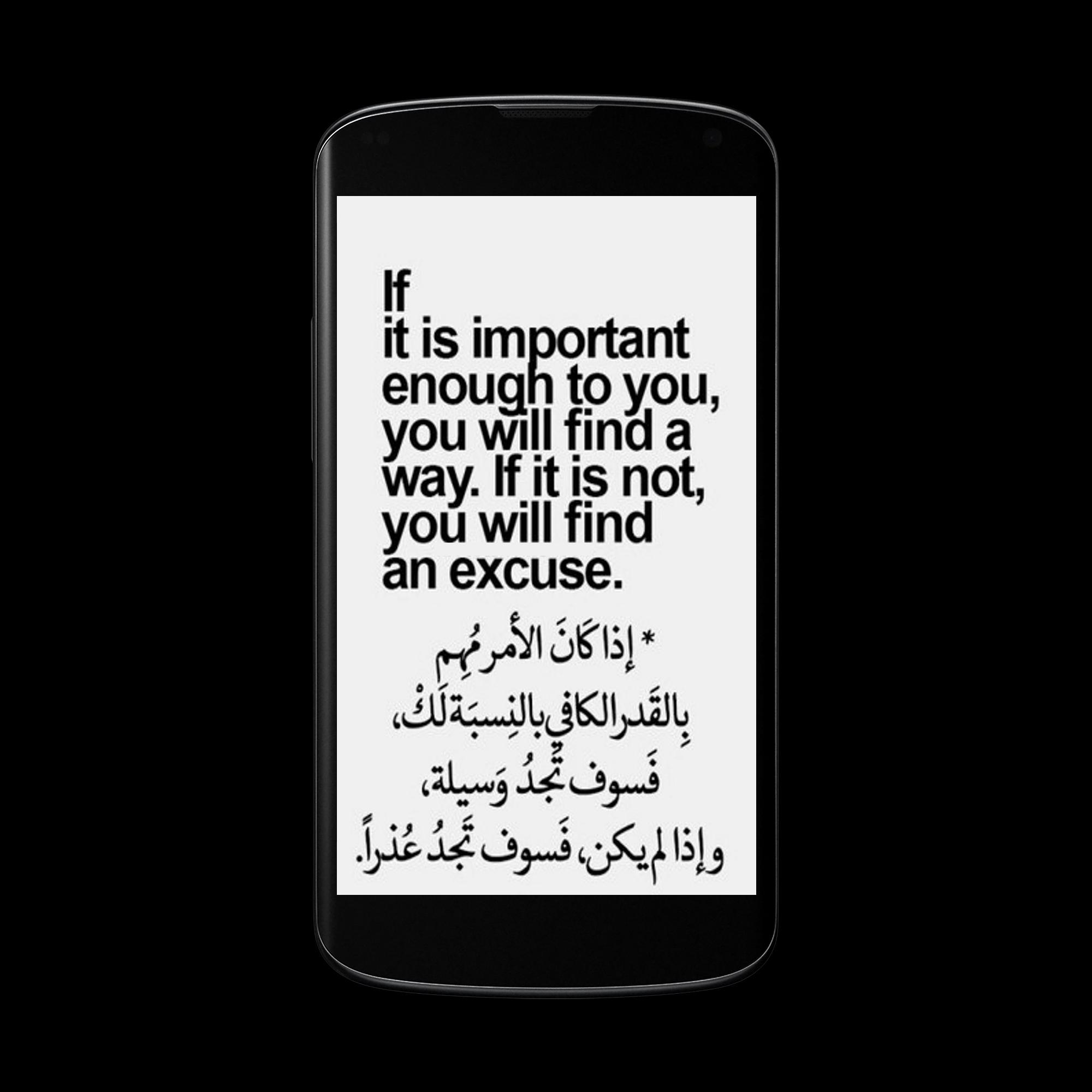Arabic Quotes in English for Android - APK Download