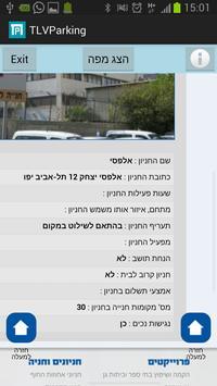 TLVParking screenshot 1