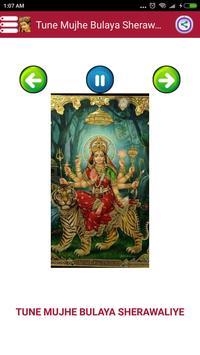 mata ki bhetein  -  माता के भजन screenshot 11