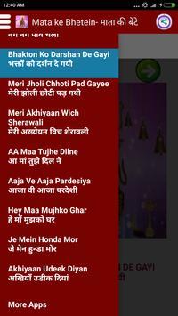 mata ki bhetein  -  माता के भजन screenshot 17