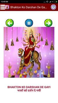 mata ki bhetein  -  माता के भजन screenshot 18