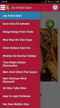 mata ki bhetein  -  माता के भजन screenshot 8