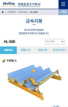 한림정공주식회사 apk screenshot
