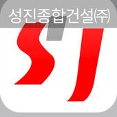 성진종합건설㈜ icon