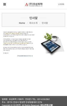 유성화학 apk screenshot