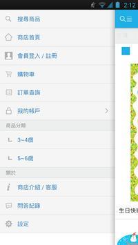 美國媽咪教育專家 screenshot 2