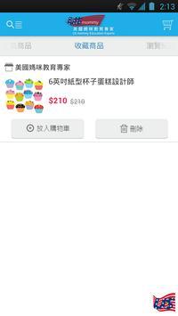 美國媽咪教育專家 screenshot 4