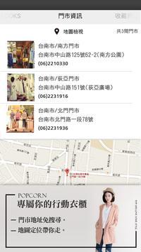 Popcorn : 優質服務,女裝人氣名店 apk screenshot
