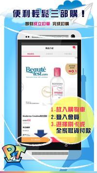 巴黎丁 - 法國美妝:醫美保養、天然保養、居家香氛、精油 apk screenshot