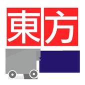 東方網購 : 電視購物知名商家CORAL、ODEL的專賣店 icon