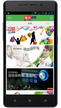 東方網購 : 電視購物知名商家CORAL、ODEL的專賣店 poster