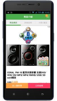 東方網購 : 電視購物知名商家CORAL、ODEL的專賣店 screenshot 1