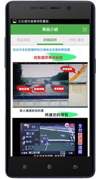 東方網購 : 電視購物知名商家CORAL、ODEL的專賣店 screenshot 2