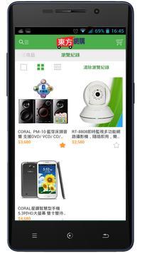 東方網購 : 電視購物知名商家CORAL、ODEL的專賣店 screenshot 3