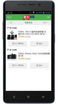 東方網購 : 電視購物知名商家CORAL、ODEL的專賣店 screenshot 4