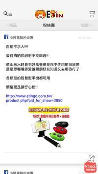 小婷電腦:最新科技最流行的3C達人 apk screenshot