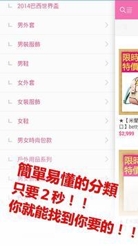 米蘭精品奇珍館-精品服飾翡翠行動商城 screenshot 2
