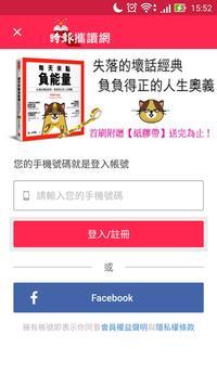 時報攜讀網:時報文化出版APP apk screenshot