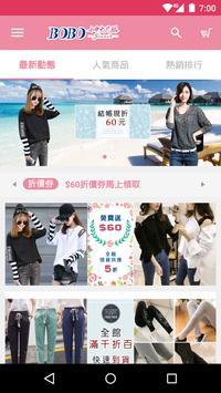 BOBO小中大尺碼:流行女裝店 apk screenshot