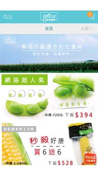 鮮綠農產 poster