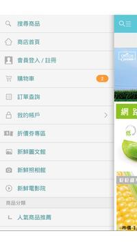 鮮綠農產 screenshot 2