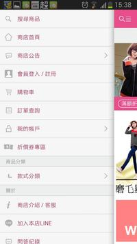 Only You 平價中大尺碼 apk screenshot