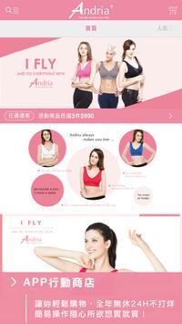 Andria:舒適的無鋼圈內衣 poster