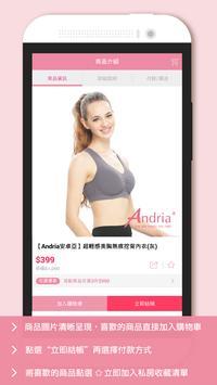 Andria:舒適的無鋼圈內衣 apk screenshot