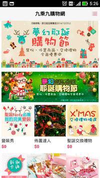 九乘九購物網 poster