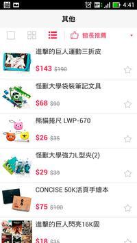 九乘九購物網 apk screenshot