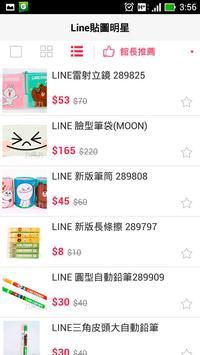 九乘九購物網 screenshot 4